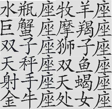 Everything Cross Stitch - Chinese Zodiac